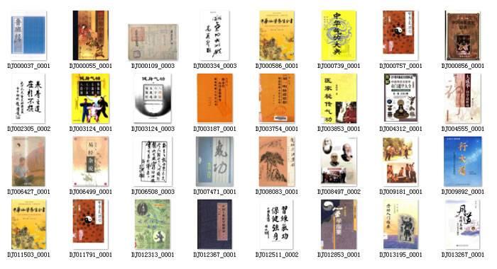 3000册【道家法术】电子书