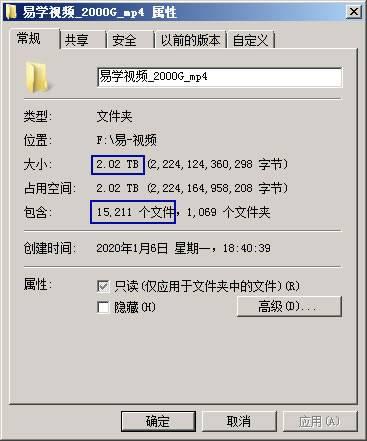 2000G【风水视频】大师内部培训课